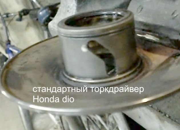 Стандартный торкдрайвер Honda dio